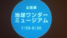 企画展「地球ワンダーミュージアム」出展(日比谷、7/29〜8/30)