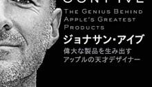職人の光と影:アイブはAppleのUIを立て直せるか