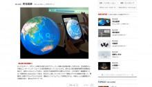 JDN「桐山登士樹が選ぶ 注目のデザイナー」掲載