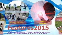 VRキックボクシングエクササイズがDC EXPO 2015のFeatures2015に選出
