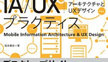 IA/UXプラクティス:実務家が実務家のために書いたUXの教科書の決定版